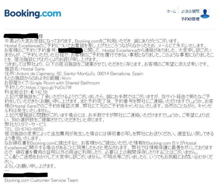 ブッキング com